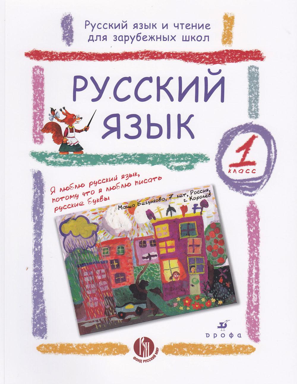 Литературное чтение 2 класс фгос читать